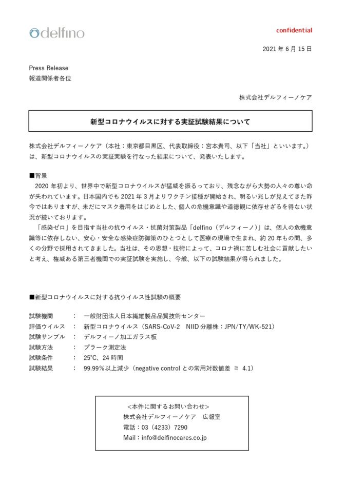 新型コロナウイルス実証試験に関するプレスリリース