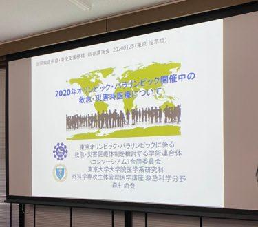 国際緊急医療・衛生支援機構 新春講演会参加レポート