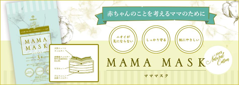 マママスク